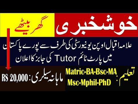 Allama Iqbal Open University tutorship form   All PUNJAB  Bilawal