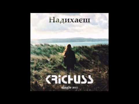 Krichuss - Надихаєш