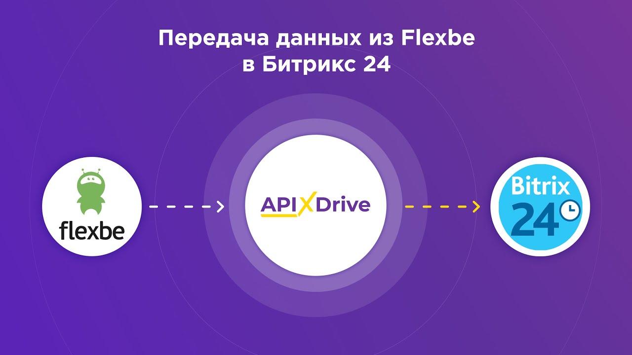 Как настроить выгрузку данных из Flexbe в виде лидов в Bitrix24?