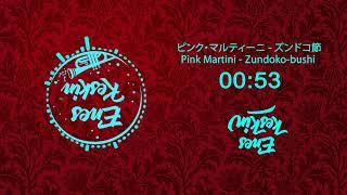 ピンク・マルティーニ - ズンドコ節 ( Pink Martini - Zundoko-bushi )
