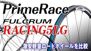 PrimeRaceとRACING5LGを比較 激安軽量ロードホイール