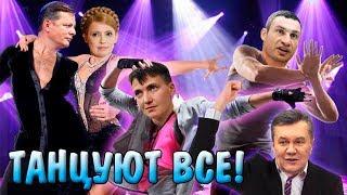 ТОП 5 украинских политиков, которые танцуют лучше тебя