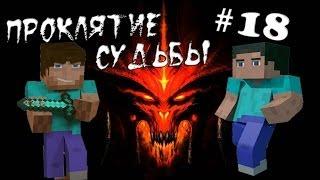 "Minecraft - Проклятие Судьбы ""18 серия"""