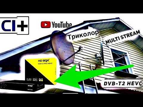 Как я настроил Все виды Телевидения на одной Супер Приставке HD BOX S500 CI PRO