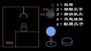 【Fun科學】夾娃娃必殺(不聽說明者跳轉至6:21處) | Kholo.pk
