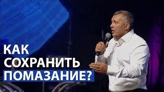 Владимир Мунтян - Как сохранить помазание?