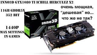 Мощная карта серии GTX1080 Ti которую покупать не стоит! Inno3D начудили. Тест в играх при 1440р