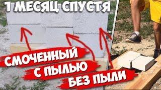 ТЕСТ ГАЗОБЛОКА в ХЛАМ на цементном КЛЕЕ. НЕЖДАНЧИК!!!