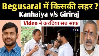 Begusarai में किसकी लहर ? Kanhaiya v/s Giriraj | Video ने करदिया सब साफ खुद देखलें | PRB