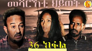 EriZara - መሻርኽቲ ህይወት 36 ክፋል - Episode 36 || New Eritrean Series Film 2020 By Salih Seid Rzkey (Raja)