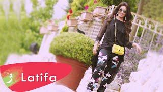 Latifa - Ya Hayati [Official Video] / لطيفة - يا حياتي أنا جانبك