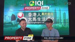 香港人在馬來西亞生活,難不難?(ft. DJ日記) | Can HongKongers live in Malaysia?