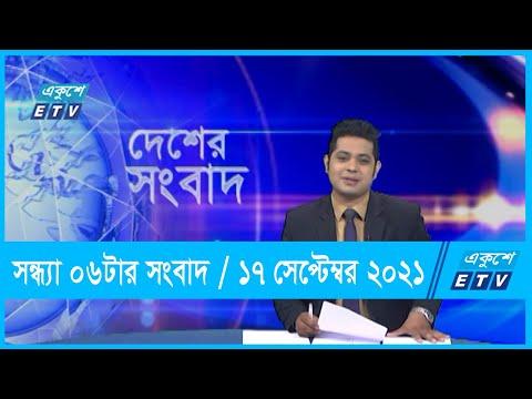 06 PM News || সন্ধ্যা ০৬ টার সংবাদ || 17 October 2021