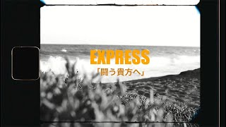 闘う貴方へ / EXPRESS