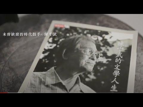 作家系列影片─陳千武