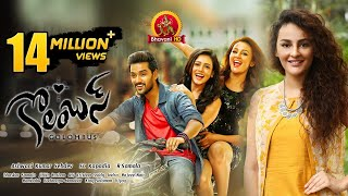 Columbus Full Movie | Sumanth Ashwin | Mishti | Seerat Kapoor | Bhavani HD Movies