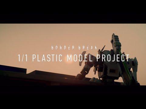 史上最大組裝模型即將登場!1/1 PLASTIC MODEL PROJECT | Vol.02
