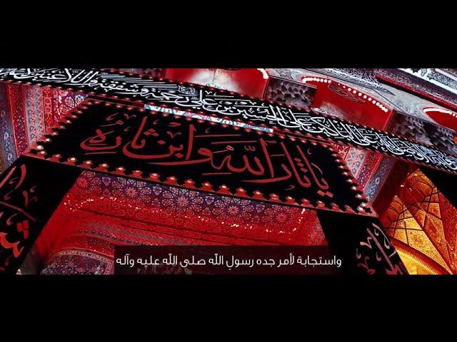 إعلان إنطلاق مسيرة البراءة الكبرى لهيئة خدام المهدي - العراق لسنة 1438