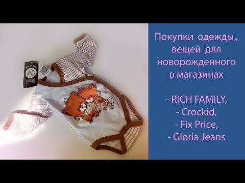 Покупки одежды/вещей для новорожденного RICH FAMILY, Crockid, Fix Price, Gloria Jeans