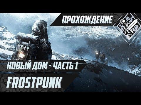 Новый дом - Часть 1 - Frostpunk #1