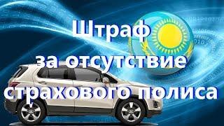 Будут ли штрафовать автомобилистов Республике Казахстан за отсутствие страхового полиса.