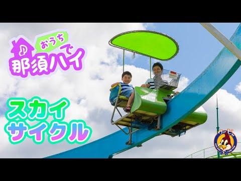 【おウチで那須ハイ!】スカイサイクル