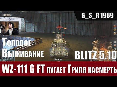 WoT Blitz - Сказали ИМБА WZ 111G FT . Поменял оборудование - World of Tanks Blitz (WoTB)