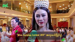 """Miss Sunplay Contest 2017"" အလွမယ္ျပိဳင္ပြဲ - Myanmar Miss"