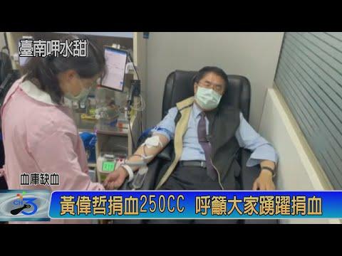 黃偉哲捐血250CC 呼籲大家踴躍捐血