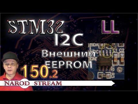 Программирование МК STM32. Урок 150. LL. I2C. Подключаем внешний EEPROM. Часть 2