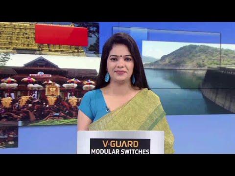 നാട്ടുവാർത്ത  | 8.30 AM News | December 13, 2019