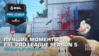 Лучшие Моменты Двадцать Второго Дня ESL Pro League