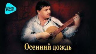 Михаил Круг - Осенний дождь (Альбом 2008)