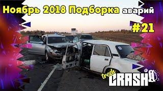 Ноябрь 2018 подборка аварий , ДТП , car crash compilation #21