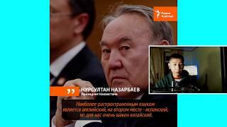 Назарбаев рассказал школьникам, почему надо учить китайский