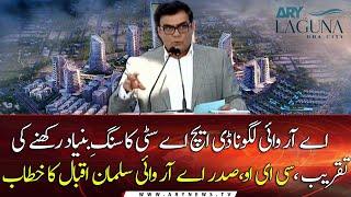 ARY Laguna DHA City Karachi Launch & Ground Breaking Ceremony