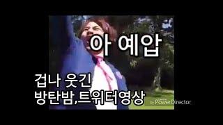 [방탄소년단] 대유잼 방탄 웃긴영상 레전드 방탄밤, 트위터영상 (자막 있음)