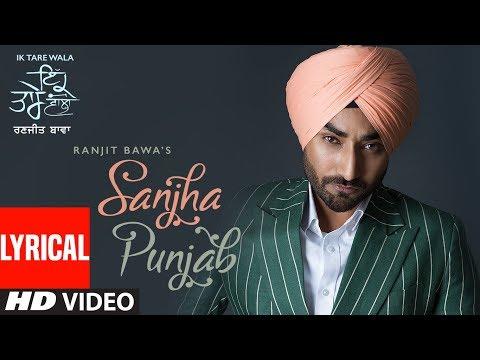 Sanjha Punjab: Ranjit Bawa (Full Lyrical Song) Ik