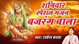Bajrang Bala   Rakesh Kala   Most Popular Hanuman Bhajan   Bhajan Kirtan
