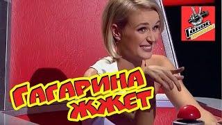 Гагарина жжет Голос приколы 5 сезон