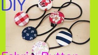 簡単!可愛い!くるみボタンのヘアゴムの作り方How To Make Fabric Covered Buttons