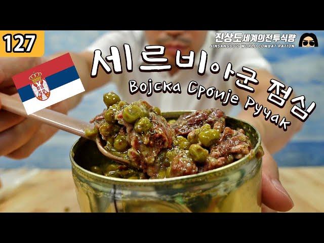 Videouttalande av 세르비아 Koreanska