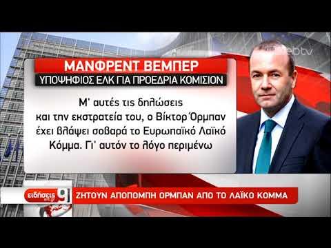 Τριγμοί στο ΕΛΚ   1/3/2019   ΕΡΤ