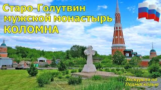 Богоявле́нский Ста́ро-Голу́твин монасты́рь — мужской монастырь Русской  православной церкви на окраине Коломны. Расположен недалеко от места  впадения реки Москвы в Оку. Основан в конце XIV века. Действующий. С  1993 года идёт