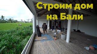 Строим дом на Бали. Сколько стоит земля на Бали.  Жилье на Бали.  Стоимость жизни на бали