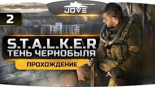 Проходим S.T.A.L.K.E.R.: Тень Чернобыля [OGSE] #2. Убиваем военных!