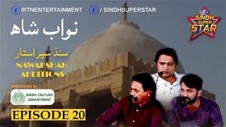 Sindh Super Star Audition Nawabshah part 4 | On KTN Entertainment