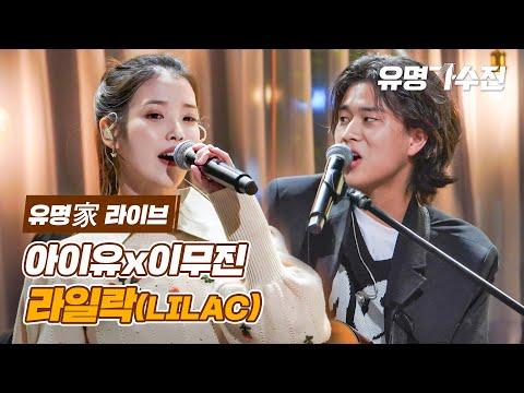 아이유(IU)&이무진(LEE MU JIN) - 라일락♪
