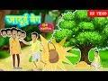 Jadui Bag - जादूई बैग | Hindi Kahaniya for Kids | Brain Fresher BF