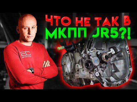 Фото к видео: Что не так в МКПП JR5? Разбираем одну из самых распространенных коробок для Renault, Nissan и Lada.